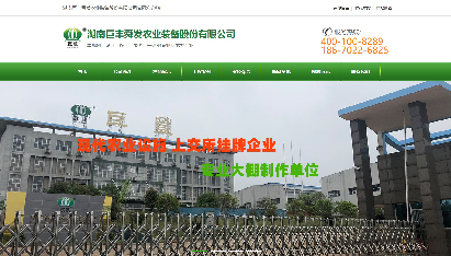 湘潭市巨丰棚业有限公司