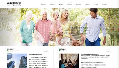 湖南兴家健康产业发展(集团)有限公司