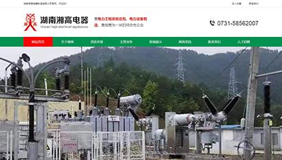 湖南湘高电器制造有限公司
