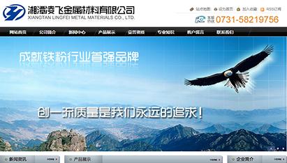 湖南湘潭凌飞金属材料科技有限公司