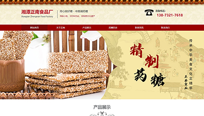 湘潭正南食品厂