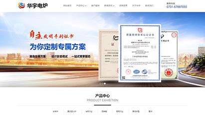 湘潭华宇电炉制造有限公司